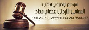 المحامي الأردني عصام حداد